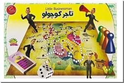 خرید اسباب بازی بازی تاجر کوچولو از: www.ashja.com - کتابسرای اشجع
