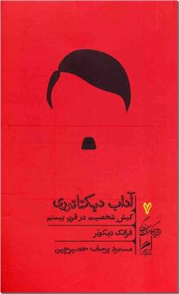 کتاب آداب دیکتاتوری - کیش شخصیت در قرن بیستم - خرید کتاب از: www.ashja.com - کتابسرای اشجع