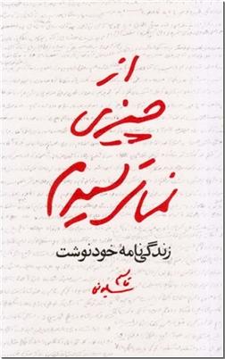کتاب از چیزی نمی ترسیدم - قاسم سلیمانی - خودنوشت قاسم سلیمانی - خرید کتاب از: www.ashja.com - کتابسرای اشجع