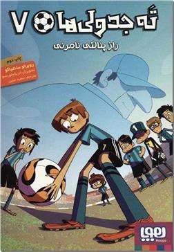 کتاب ته جدولی 7 - راز پنالتی نامرئی - رمان نوجوانان - خرید کتاب از: www.ashja.com - کتابسرای اشجع