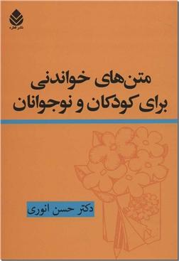 کتاب متن های خواندنی برای کودکان و نوجوانان - متون برگزیده ادبی برای کودکان و نوجوانان - خرید کتاب از: www.ashja.com - کتابسرای اشجع