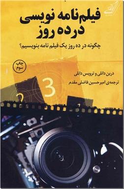 خرید کتاب فیلمنامه نویسی در ده روز از: www.ashja.com - کتابسرای اشجع
