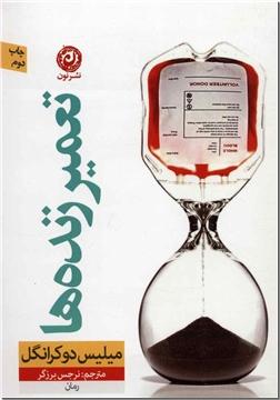 خرید کتاب تعمیر زنده ها از: www.ashja.com - کتابسرای اشجع
