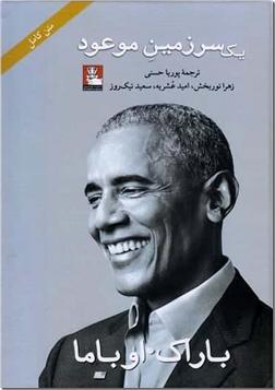 کتاب یک سرزمین موعود - اوباما - چهارمین اثر سناتور پیشین امریکا - خرید کتاب از: www.ashja.com - کتابسرای اشجع