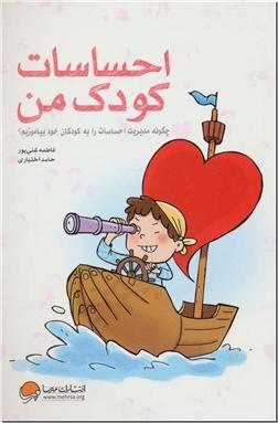 خرید کتاب احساسات کودک من از: www.ashja.com - کتابسرای اشجع