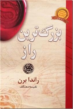 خرید کتاب بزرگترین راز از: www.ashja.com - کتابسرای اشجع