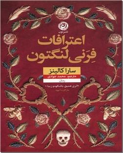 کتاب اعترافات فرنی لنگتون - اثری عمیق، با شکوه و زیبا - خرید کتاب از: www.ashja.com - کتابسرای اشجع