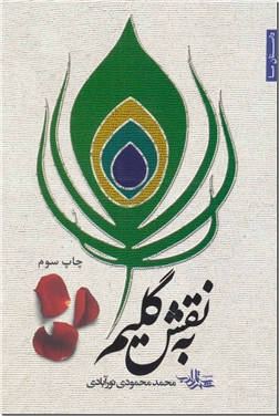 کتاب به نقش گلیم - ادبیات داستانی - رمان - خرید کتاب از: www.ashja.com - کتابسرای اشجع