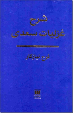 خرید کتاب شرح غزلیات سعدی از: www.ashja.com - کتابسرای اشجع