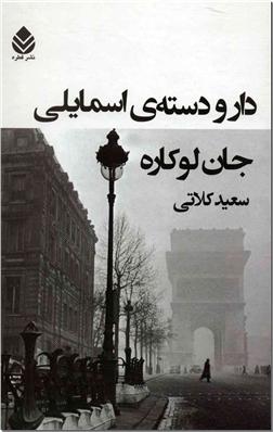 خرید کتاب دار و دسته اسمایلی از: www.ashja.com - کتابسرای اشجع