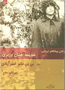 خرید کتاب زنان پیشگام ایرانی از: www.ashja.com - کتابسرای اشجع