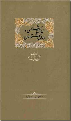 کتاب ایران شناسی و ایران شناسان - برگزیده مقالات دانشنامه زبان وادب فارسی - خرید کتاب از: www.ashja.com - کتابسرای اشجع