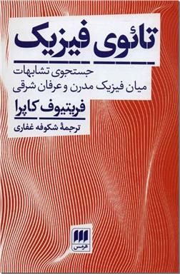 خرید کتاب تائوی فیزیک از: www.ashja.com - کتابسرای اشجع