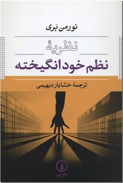 کتاب نظریه نظم خودانگیخته - خودسازمان دهی - خرید کتاب از: www.ashja.com - کتابسرای اشجع