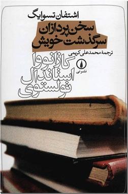 خرید کتاب سخن پردازان سرگذشت خویش از: www.ashja.com - کتابسرای اشجع