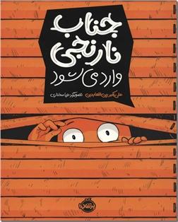 خرید کتاب جناب نارنجی وارد می شود از: www.ashja.com - کتابسرای اشجع