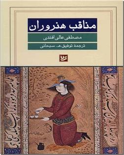 کتاب مناقب هنروران - سرگذشت هنرمندان ترکیه - خرید کتاب از: www.ashja.com - کتابسرای اشجع