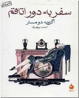کتاب سفر به دور اتاقم - رمان خارجی - خرید کتاب از: www.ashja.com - کتابسرای اشجع
