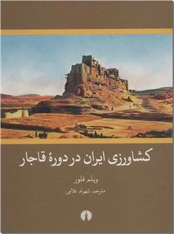 کتاب کشاورزی ایران در دوره قاجار - تاریخ ایران - خرید کتاب از: www.ashja.com - کتابسرای اشجع