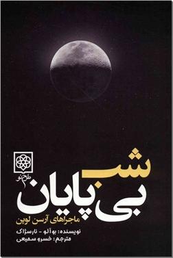 کتاب شب بی پایان - ماجراهای آرسن لوپن - خرید کتاب از: www.ashja.com - کتابسرای اشجع