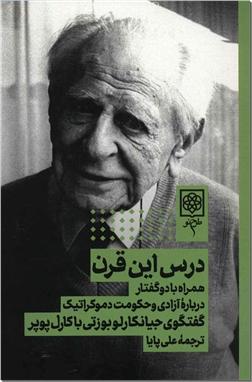کتاب درس این قرن - همراه با 2 گفتار درباره آزادی و حکومت دموکراتیک - خرید کتاب از: www.ashja.com - کتابسرای اشجع