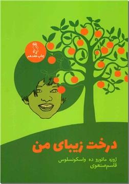 خرید کتاب درخت زیبای من از: www.ashja.com - کتابسرای اشجع
