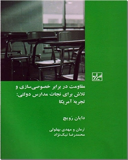 کتاب مقاومت در برابر خصوصی سازی - تلاش برای نجات مدارس دولتی - خرید کتاب از: www.ashja.com - کتابسرای اشجع