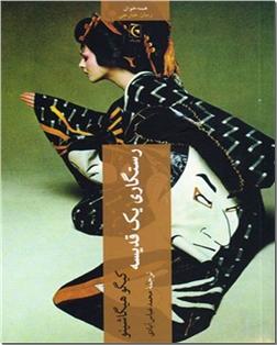 کتاب رستگاری یک قدیسه - رمان خارجی - خرید کتاب از: www.ashja.com - کتابسرای اشجع