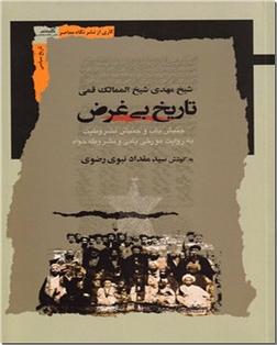 خرید کتاب تاریخ بی غرض از: www.ashja.com - کتابسرای اشجع
