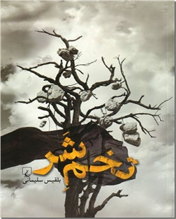 خرید کتاب تخم شر از: www.ashja.com - کتابسرای اشجع