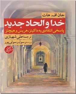 کتاب خدا و الحاد جدید - دین و علم - خرید کتاب از: www.ashja.com - کتابسرای اشجع