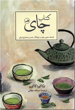 کتاب کتاب چای - فلسفه حضور چای در مشرق زمین - خرید کتاب از: www.ashja.com - کتابسرای اشجع