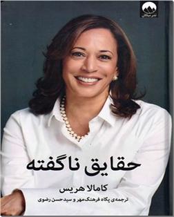 کتاب حقایق ناگفته - سرگذشت و سفرنامه - خرید کتاب از: www.ashja.com - کتابسرای اشجع