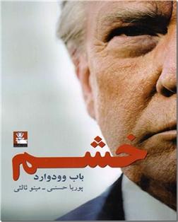 خرید کتاب خشم از: www.ashja.com - کتابسرای اشجع