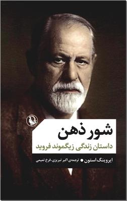 کتاب شور ذهن - داستان زندگی زیگموند فروید - خرید کتاب از: www.ashja.com - کتابسرای اشجع