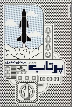 کتاب پرتاب - ادبیات داستانی - رمان - خرید کتاب از: www.ashja.com - کتابسرای اشجع