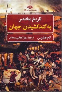 کتاب تاریخ به گند کشیدن جهان - تاریخ مختصر جهان - خرید کتاب از: www.ashja.com - کتابسرای اشجع
