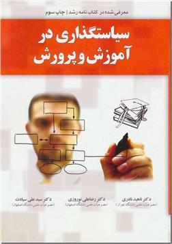کتاب سیاستگذاری ر آموزش و پرورش - برنامه ریزی و تحولات آن در آموزش - خرید کتاب از: www.ashja.com - کتابسرای اشجع