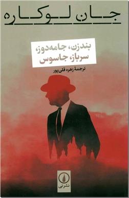 کتاب بندزن جامه دوز سرباز جاسوس - ادبیات داستانی - رمان - خرید کتاب از: www.ashja.com - کتابسرای اشجع