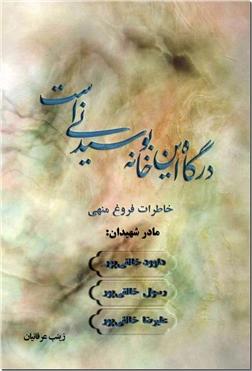 خرید کتاب درگاه این خانه بوسیدنی است از: www.ashja.com - کتابسرای اشجع