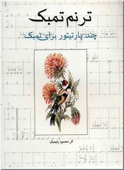 کتاب ترنم تمبک - موسقی تنبک - خرید کتاب از: www.ashja.com - کتابسرای اشجع