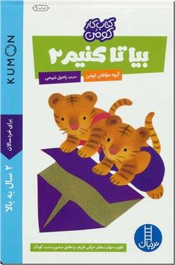 خرید کتاب بیا تا کنیم 2 - کتاب کار کومن از: www.ashja.com - کتابسرای اشجع