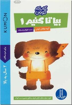 خرید کتاب بیا تا کنیم 1 - کتاب کار کومن از: www.ashja.com - کتابسرای اشجع