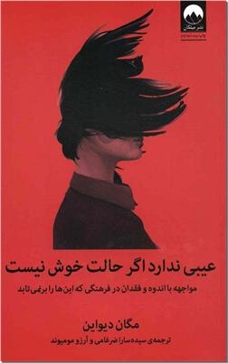 کتاب عیبی ندارد اگر حالت خوش نیست - روانشناسی کنترل عواطف - خرید کتاب از: www.ashja.com - کتابسرای اشجع