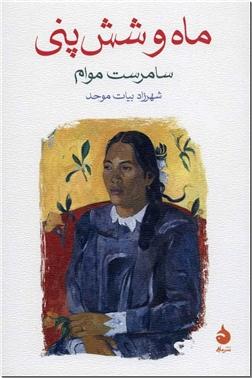 خرید کتاب ماه و شش پنی از: www.ashja.com - کتابسرای اشجع