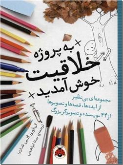 خرید کتاب به پروژه خلاقیت خوش آمدید از: www.ashja.com - کتابسرای اشجع