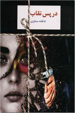 خرید کتاب در پس نقاب - 2جلدی از: www.ashja.com - کتابسرای اشجع
