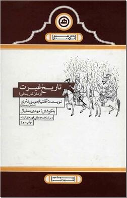 خرید کتاب تاریخ غیرت از: www.ashja.com - کتابسرای اشجع