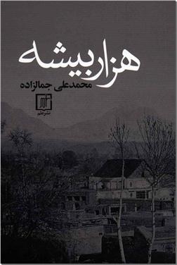 خرید کتاب هزار بیشه از: www.ashja.com - کتابسرای اشجع