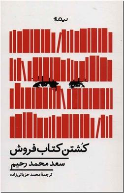 خرید کتاب کشتن کتاب فروش از: www.ashja.com - کتابسرای اشجع